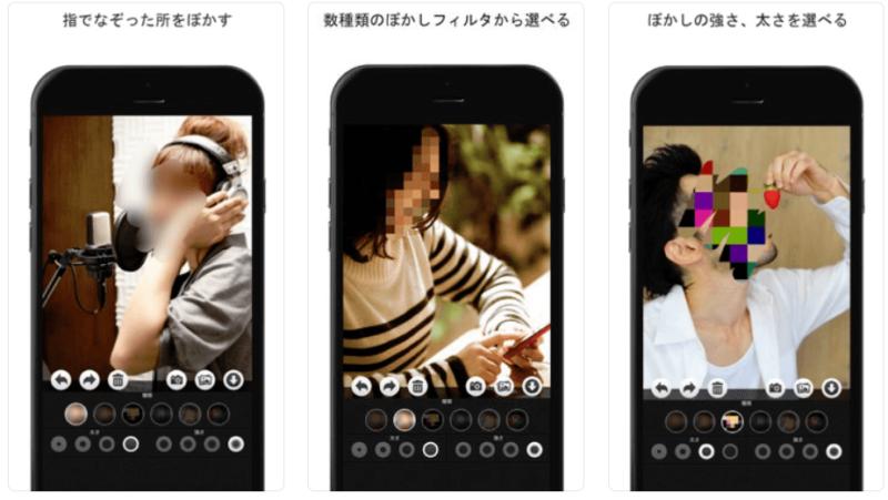モザイクアプリのApp Storeスクリーンショット