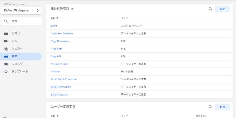 Google タグマネージャーの変数画面イメージ