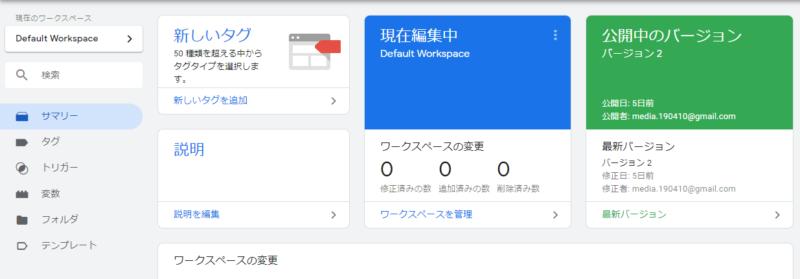 Google タグマネージャーのサマリー画面イメージ