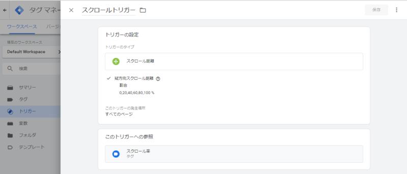 Google タグマネージャーのトリガー画面イメージ