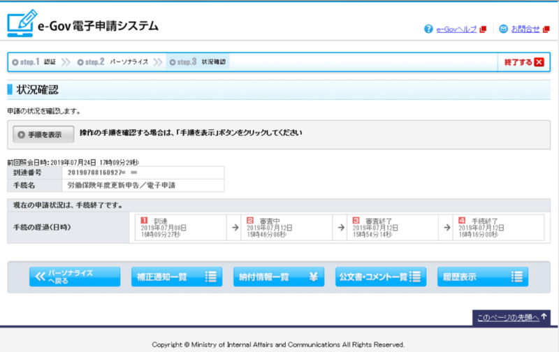 e-Govパーソナライズ状況確認「労働保険年度更新申告」画面