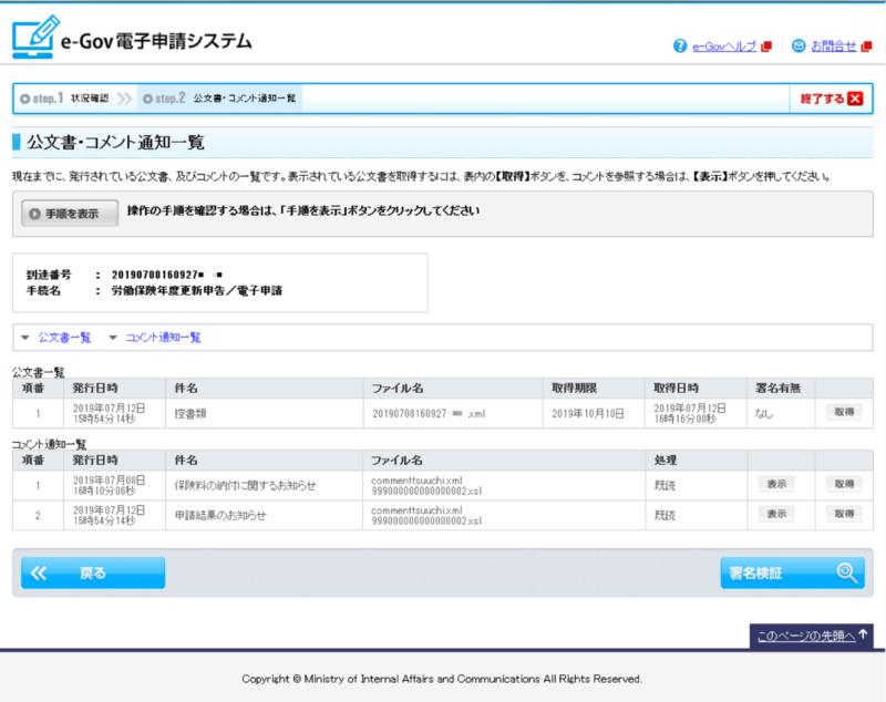 e-Govパーソナライズ公文書・コメント通知一覧「労働保険年度更新申告」画面
