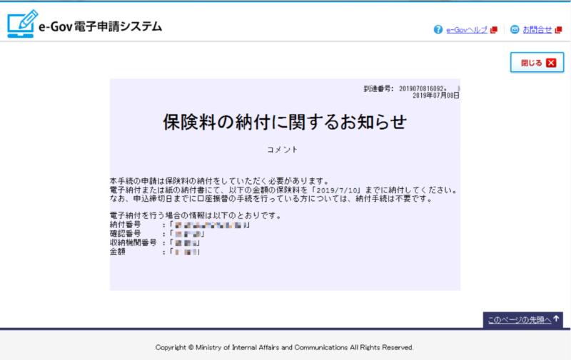 e-Govパーソナライズ「保険料の納付に関するお知らせ」画面