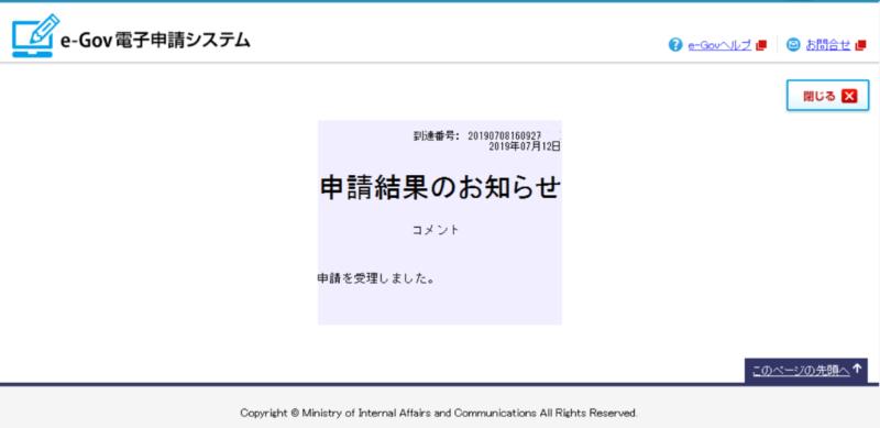 e-Govパーソナライズ「申請結果のお知らせ」画面