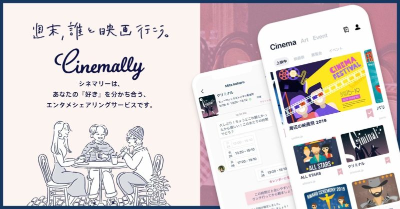 Cinemally(シネマリー)エンタメシェアリングサービスの場合のイメージ画像