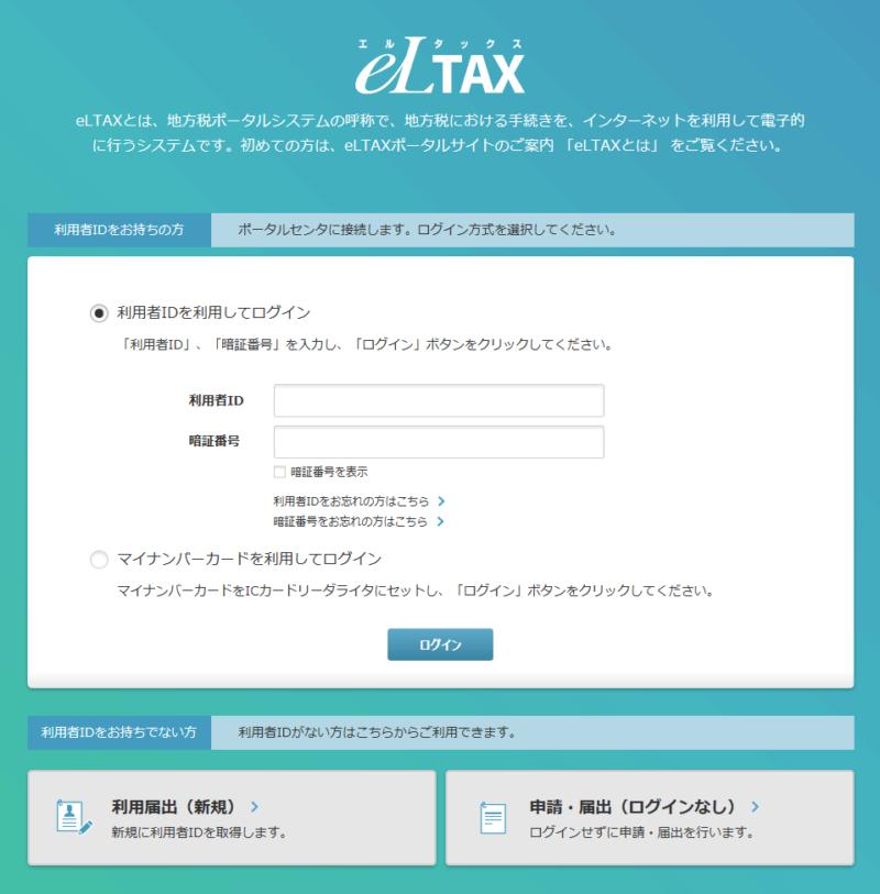 eLTAX共通納税システムの事前口座登録、PCdesk(WEB版 )のログイン画面