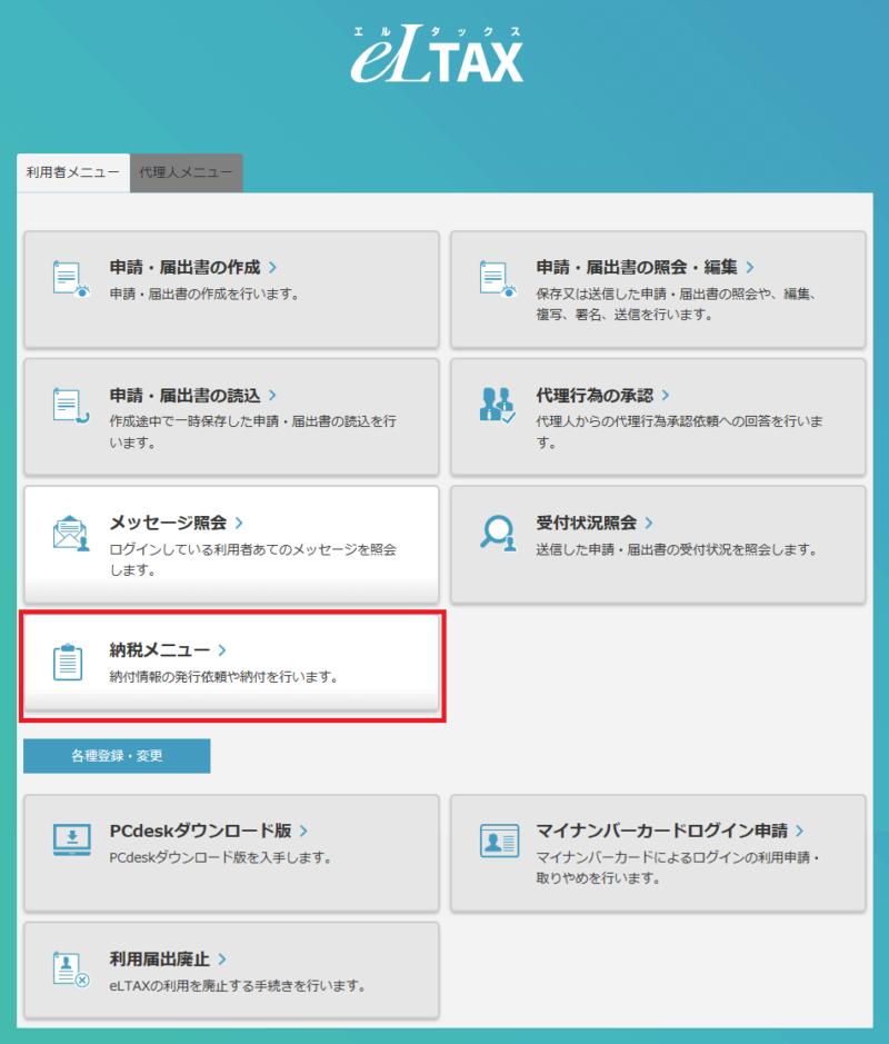 eLTAX共通納税システムの事前口座登録、メインメニュー画面