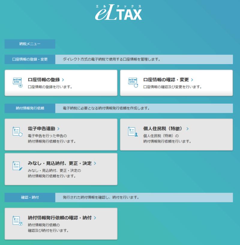 eLTAX共通納税システムの事前口座登録、納税メニュー画面