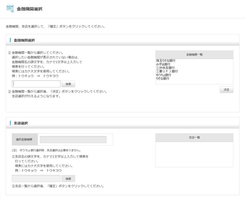 eLTAX共通納税システムの事前口座登録、禁輸期間選択画面