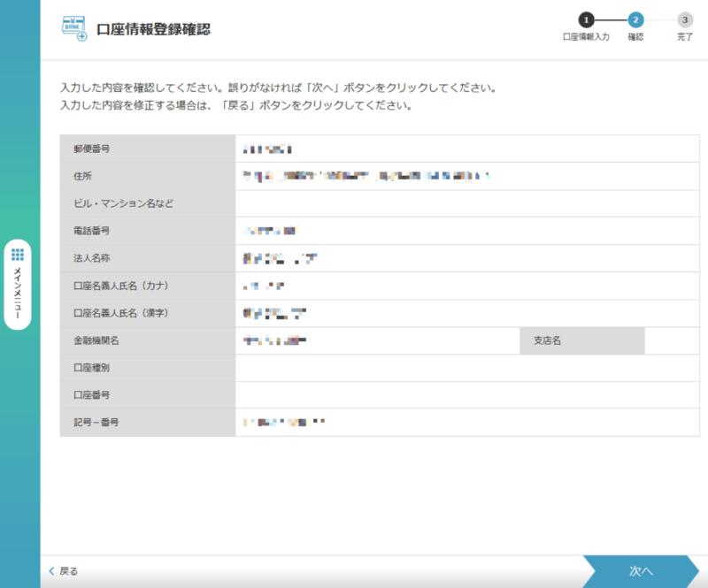 eLTAX共通納税システムの事前口座登録、口座情報登録確認画面