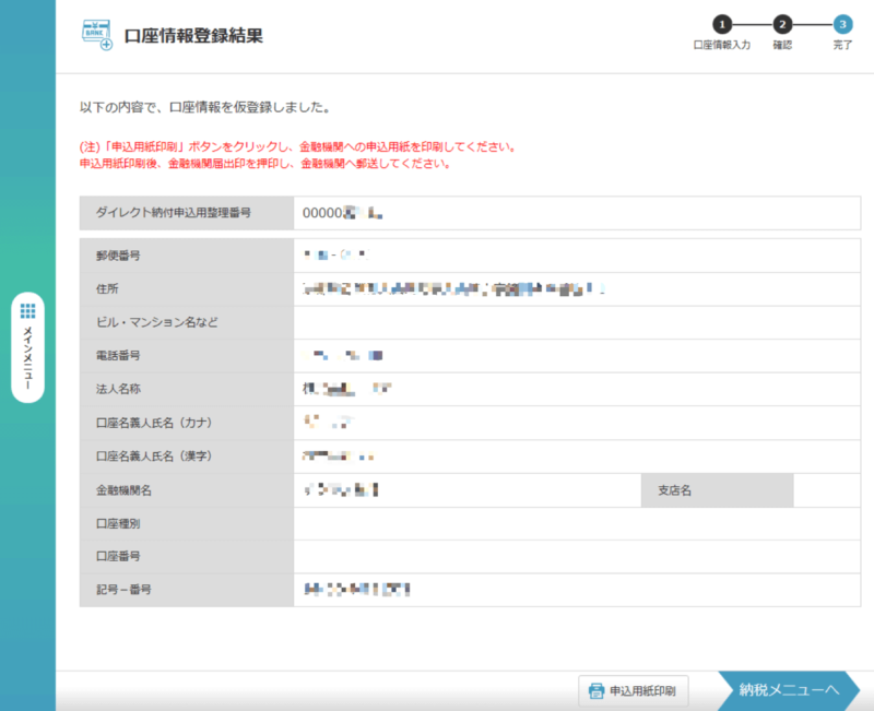 eLTAX共通納税システムの事前口座登録、口座情報登録結果画面