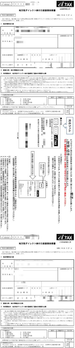 eLTAX共通納税システムの事前口座登録、地方税ダイレクト納付口座振替依頼書画面