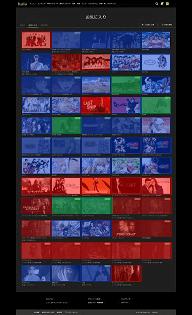 分類表(NETFLIX/Hulu)のHuluの画像
