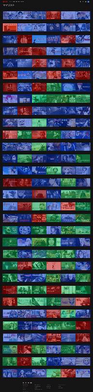 分類表(NETFLIX/hulu)のNETFLIXの画像
