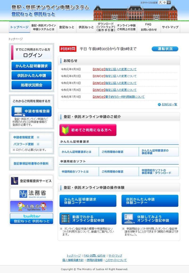 登記・供託オンライン申請システムのTOP画面