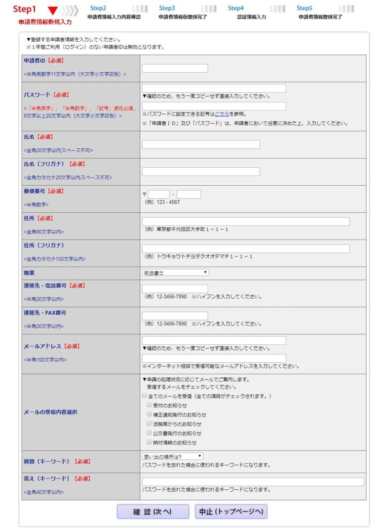 登記・供託オンライン申請システム、申請者情報新規入力画面