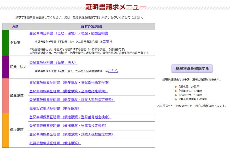 登記・供託オンライン申請システム、証明書請求メニュー画面