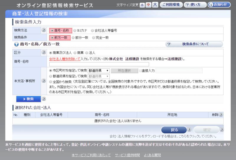 登記・供託オンライン申請システム、商業・法人登記情報の検索画面
