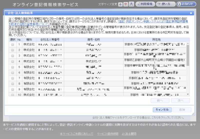 登記・供託オンライン申請システム、会社・法人検索結果画面