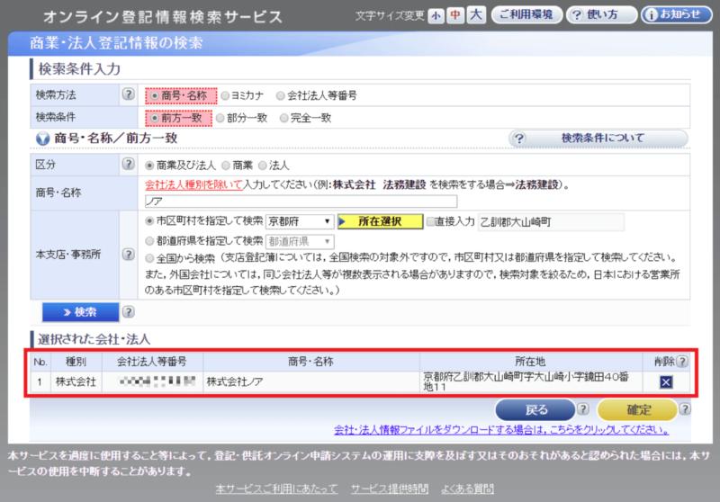 登記・供託オンライン申請システム、選択された会社・法人項目の確認画像