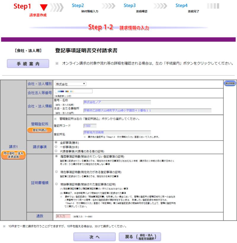 登記・供託オンライン申請システム、Step1-2請求書情報の入力画面