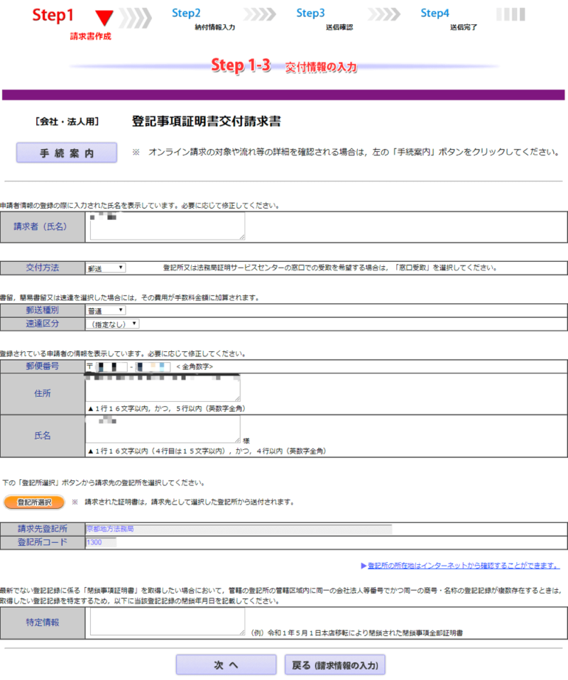 登記・供託オンライン申請システム、Step1-3交付情報の入力画面