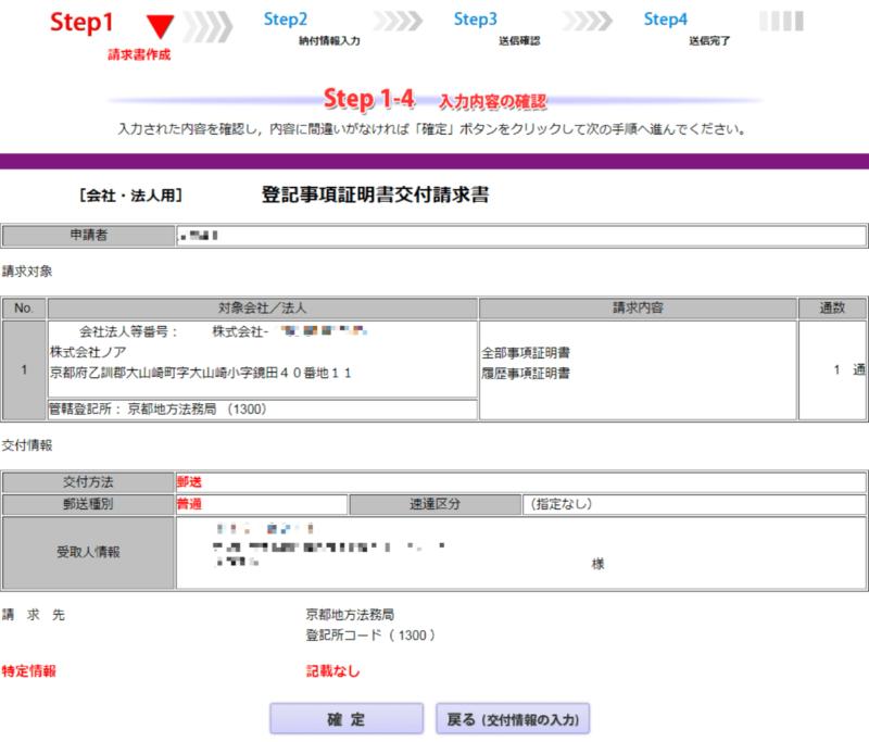 登記・供託オンライン申請システム、Step1-4入力内容の確認画面