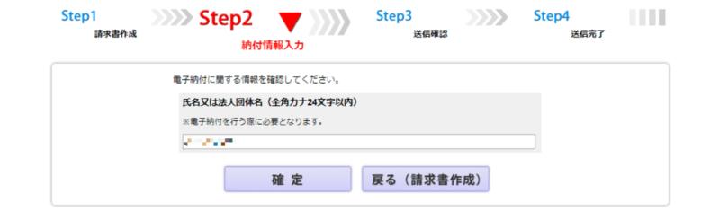 登記・供託オンライン申請システム、Step2納付情報入力画面