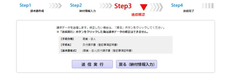 登記・供託オンライン申請システム、Step3送信確認画面