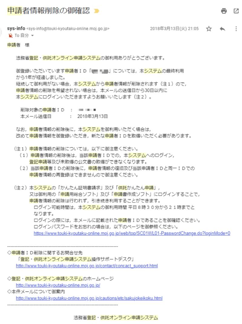 登記・供託オンライン申請システム、1年後のメール画像