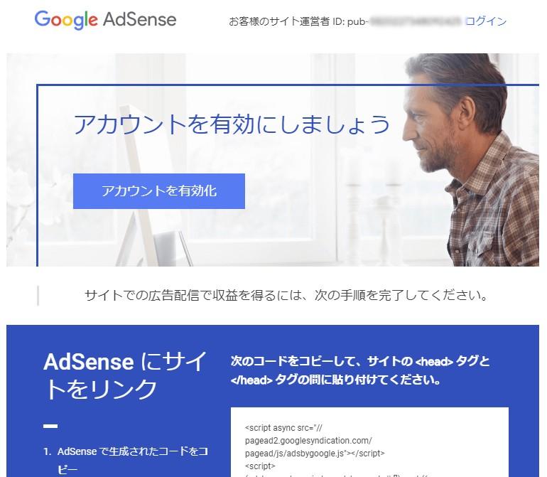 AdSense、アカウント有効画像