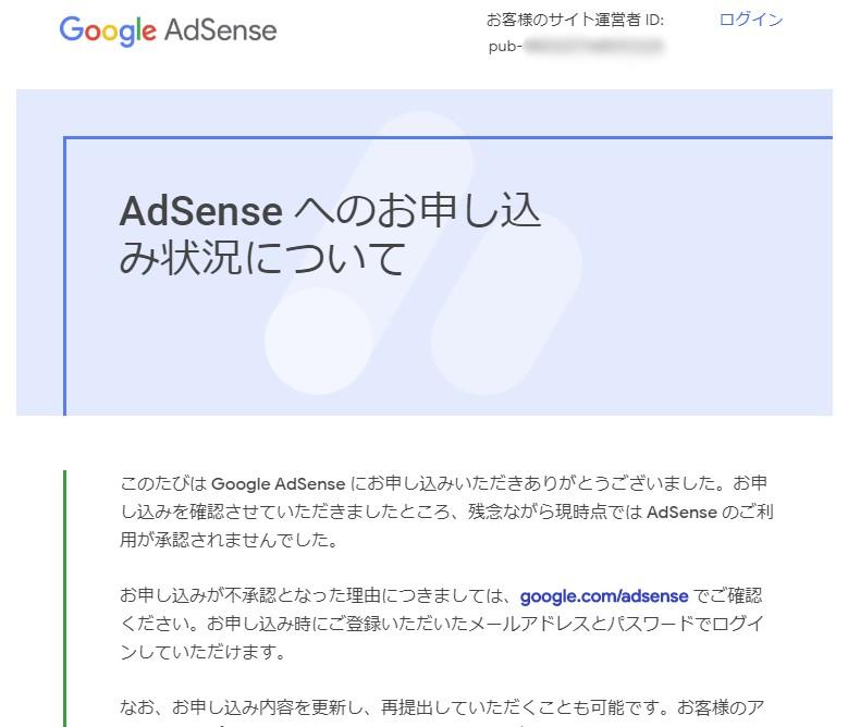 AdSense、1回目審査不合格画像