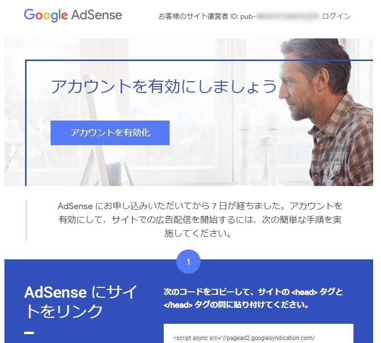 AdSense、アカウント有効(再度)画像