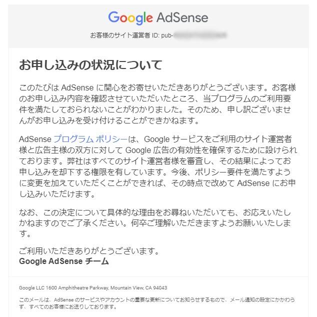 AdSense、2回目審査不合格画像