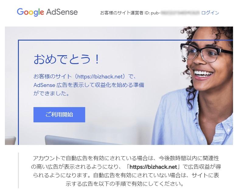 AdSense、3回目審査合格画像
