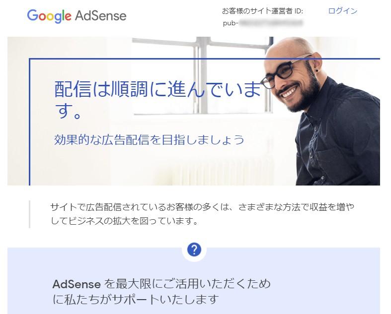 AdSense、合格後の次ステップ画像