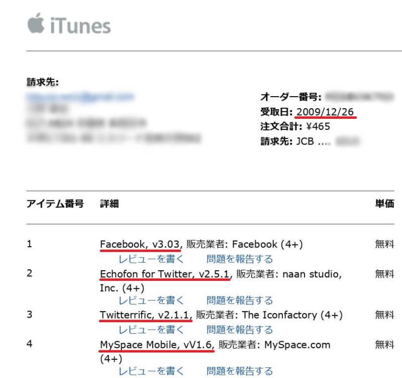 iTunesレシート2009年12月の画像