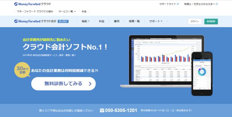マネーフォワード クラウド会計 公式サイトTOP画面
