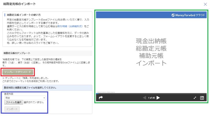 総勘定元帳のインポート画面