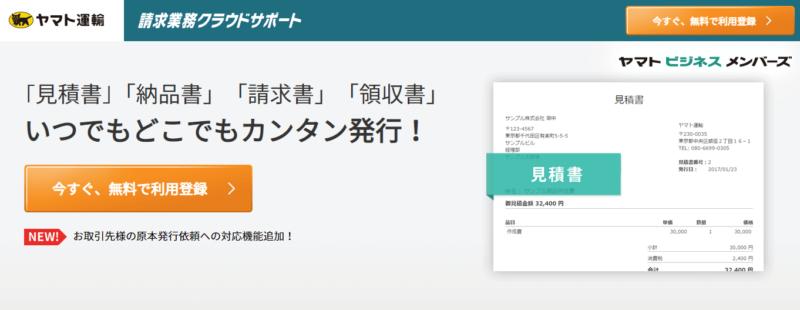 ヤマト運輸「請求業務クラウドサポート」のTOP画像