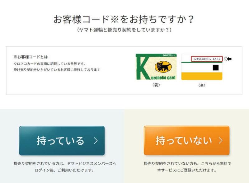 ヤマト運輸「請求業務クラウドサポート」、新規登録手順を説明画面