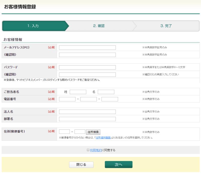 ヤマト運輸「請求業務クラウドサポート」、お客様情報登録画面