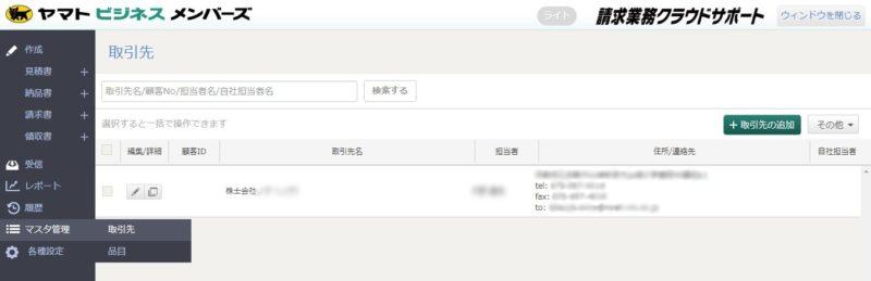 ヤマト運輸「請求業務クラウドサポート」、マスタ管理>取引先画面