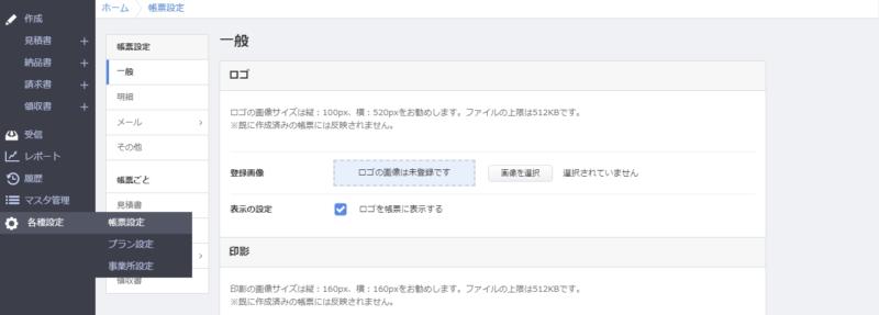 ヤマト運輸「請求業務クラウドサポート」、各種設定>帳票設定画面