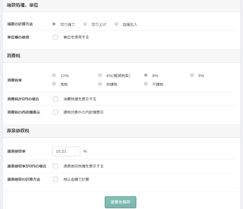 ヤマト運輸「請求業務クラウドサポート」、各種設定>帳票設定、端数処理、単位画面