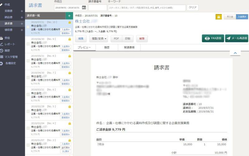 ヤマト運輸「請求業務クラウドサポート」、請求書一覧画面