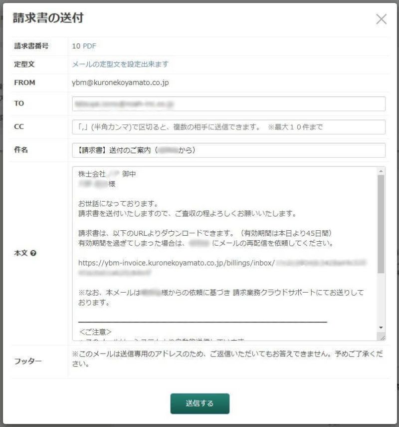 ヤマト運輸「請求業務クラウドサポート」、請求書一覧>メール送信画面
