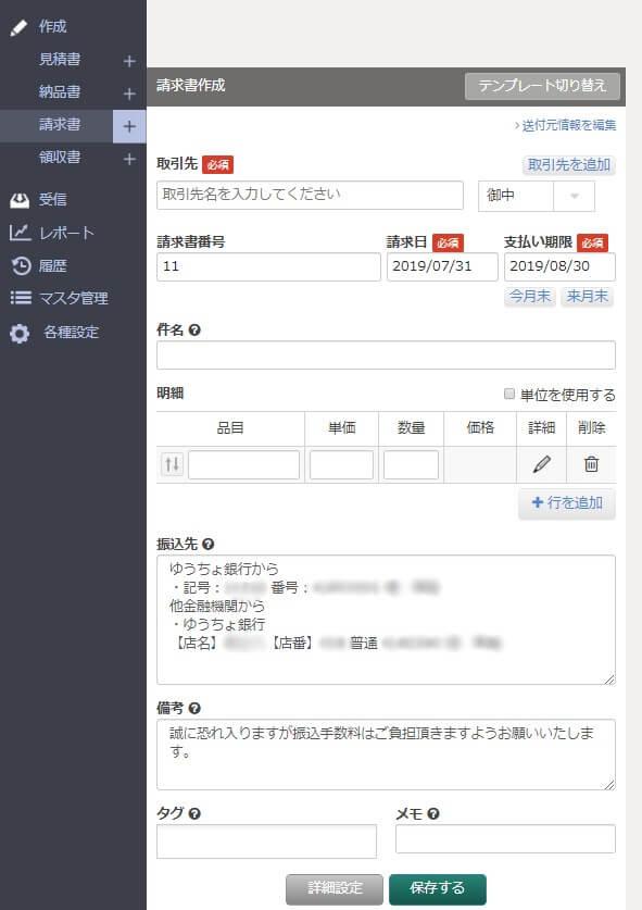ヤマト運輸「請求業務クラウドサポート」、請求書一覧>新規作成画面