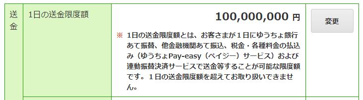 ゆうちょダイレクト1日の送金限度額の2019年10月3日までの可能額例の画像