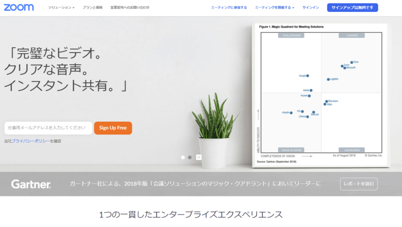 私が受けたオンラインのテストの例、Zoom公式HP画像